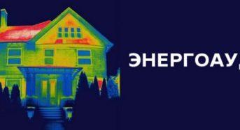 Оголошено конкурс на проведення Повного енергетичного аудиту Переяславського міжшкільного навчально-виробничого комбінату