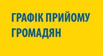 Г Р А Ф І К проведення особистого прийому громадян керівництвом Головного управління Пенсійного фонду України у Київській області