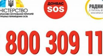 Мінветеранів співпрацює з громадською організацією «Донбас СОС»