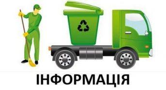 """Увага! КП """"ВУКГ"""" надає послуги з вивезення органічних відходів"""