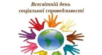 Звернення міського голови з нагоди Всесвітнього Дня соціальної справедливості