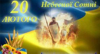 Звернення міського голови Тараса Костіна до громади з нагоди Дня Героїв Небесної Сотні