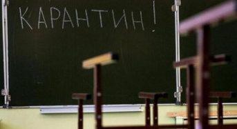 У Київській області на карантин закрито 244 школи