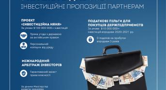 Україна в Давосі: безпека та інвестиції