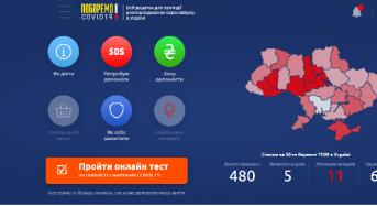 UIF запустила онлайн-платформу для запобігання розповсюдженню епідемії та допомоги українцям