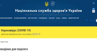 Національна служба здоров'я України розробила алгоритм поведінки для пацієнта