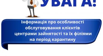 Шановні клієнти  Переяслав-Хмельницької  міськрайонної філії  Київського обласного центру зайнятості!!!
