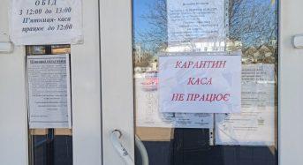 Комунальні підприємства Переяслава під час карантину переходять у режим дистанційної роботи з громадянами