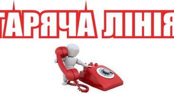 Для жителів Київщини функціонує гаряча лінія з питань соціального захисту