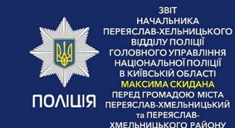 Звіт начальника Переяслав-Хмельницького відділу поліції Максима Скидана