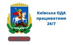 Київська ОДА переходить на цілодобовий режим