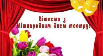 Привітання з Міжнародним днем театру від місцевого самоврядування