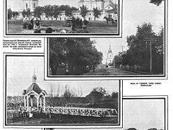 Переяслав 1907 року…