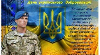 Привітання від органів місцевого самоврядування з нагоди Дня українського добровольця