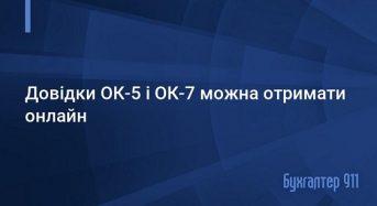 Довідки ОК-5 і ОК-7 можна отримати онлайн