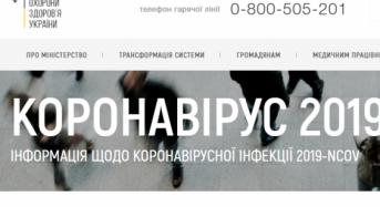 Уряд створив інформаційну сторінку про коронавірус в Україні. Оперативна інформація про поширення коронавірусної інфекції COVID-19