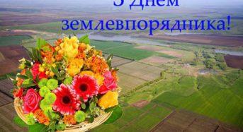 14 березня – День працівників землевпорядної служби