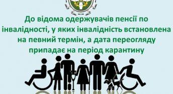 На період карантину виплата пенсій по інвалідності не припиняється