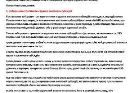 Підвищення захищеності отримувачів субсидій затверджене постановою Кабміну