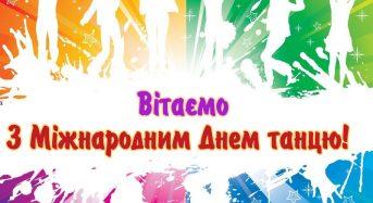 Переяславська міська рада та відділ культури і туризму Переяславської міської ради вітає всі колективи міста з Всесвітнім днем танцю!