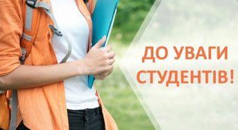 Грант для студентів міста Переяслава для сплати навчання в2020році від компаніїStudyUp Club