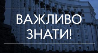 Уряд розширив перелік дозволених під час карантину видів господарської діяльності