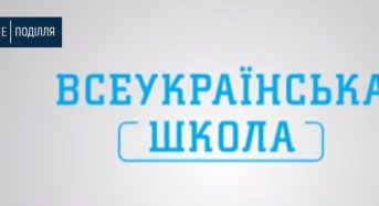 Розпочинається другий тиждень роботи Всеукраїнської школи онлайн
