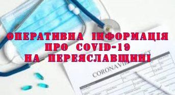 Оперативна інформація про COVID-19 на Переяславщині