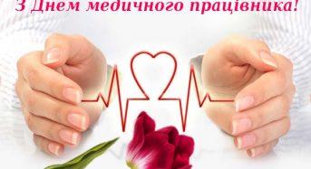 Привітання з Днем медичного працівника від місцевого самоврядування