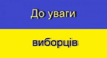 Відділ ведення Державного реєстру виборців виконавчого комітету Переяславської міської ради інформує:
