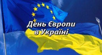 Привітання міського голови з Днем Європи в Україні