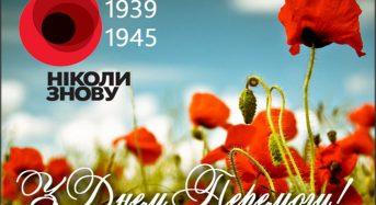 До 75-ї річниці Перемоги над нацизмом у Другій світовій війні