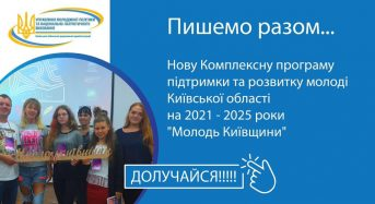 """Цільова програма """"Молодь Київщини"""" на 2021-2025 роки. Якою вона має бути?"""
