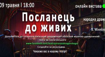 Київський академічний обласний музично-драматичний театр ім. П.К. Саксаганського презентує виставу «Посланець до живих»