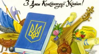 Привітання  з Днем Конституції України від місцевого самоврядування