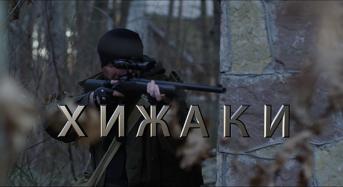 """Прем'єра нового трейлеру  веб-серіалу """"Хижаки"""" 2 липня 2020 р. на платформах YouTube"""