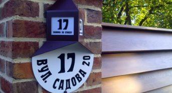З 1 червня штрафуватимуть за відсутність адресної таблички на будинку