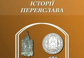 Просвітницький аудіо-проект «Короткий нарис з історії Переяслава»