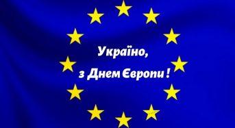 16 травня 2020 р. відзначаємо День Європи в Україні