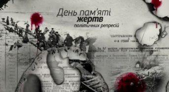 17 травня скорботна дата в історії нашої держави – День пам'яті жертв політичних репресій
