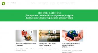 У роботу запустили чат-бот Департаменту екології та природних ресурсів КОДА