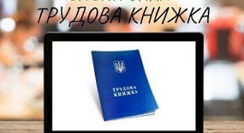 Нова можливість Веб-порталу Пенсійного фонду України – електронна трудова книжка