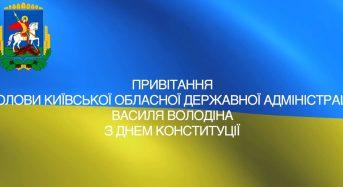 Привітання голови Київської облдержадміністрації з Днем Конституції України