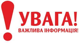 Переяславська міська рада наголошує