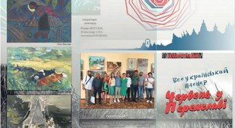 Мистецькому пленеру «Всеукраїнський пленер художників «Червень у Переяславі -2020» БУТИ ЧИ НЕ БУТИ?
