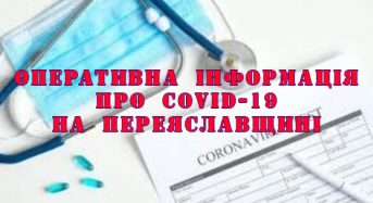 Інформація про стан захворюваності на коронавірус на Переяславщині