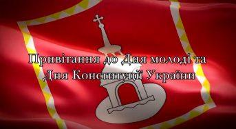 Привітання міського голови Тараса Костіна з Днем Конституції України та Днем молоді (ВІДЕО)