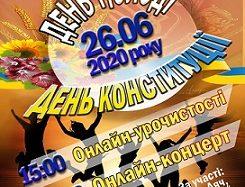 Урочистості з нагоди Дня молоді та Дня Конституції України переглянути можна он-лайн