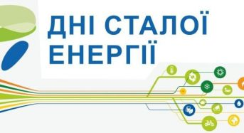 У рамках проведення європейського тижня сталої енергії у місті проводяться тематичні акції. Запрошуємо взяти участь!