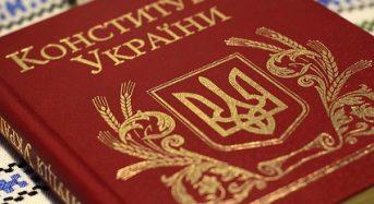 Основний Закон України в архівних документах
